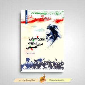 انقلاب خمینی احیای ارزش های حسینی