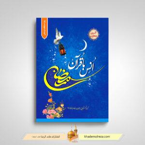 کتاب رمضان انس با قرآن