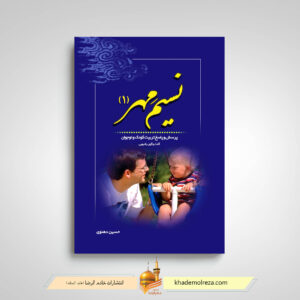 کتاب نسیم مهر جلد اول