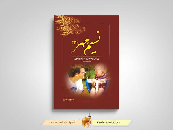 کتاب نسیم مهر جلد سوم