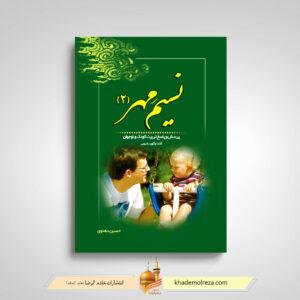کتاب نسیم مهر جلد دوم