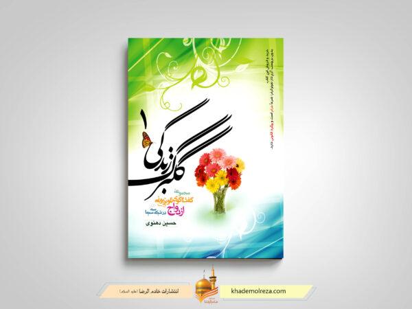 کتاب گلبرگ زندگی 1