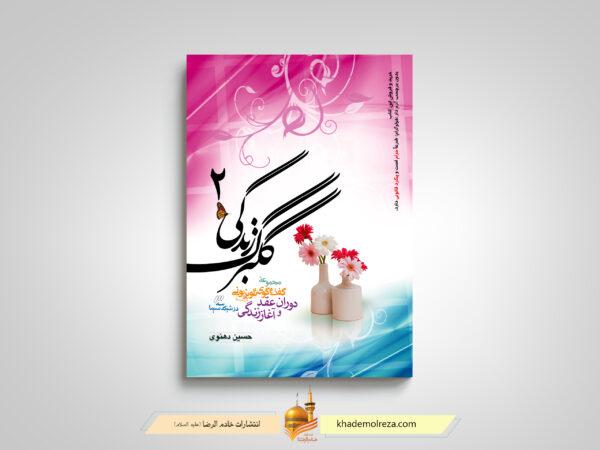 کتاب گلبرگ زندگی 2
