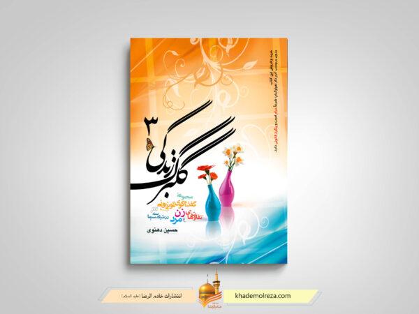 کتاب گلبرگ زندگی 3