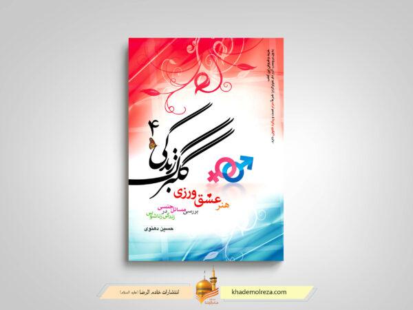 کتاب گلبرگ زندگی 4