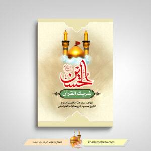 کتاب ااحسین شریک القرآن