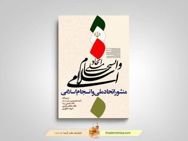 منشور اتحاد ملی انسجام اسلامی