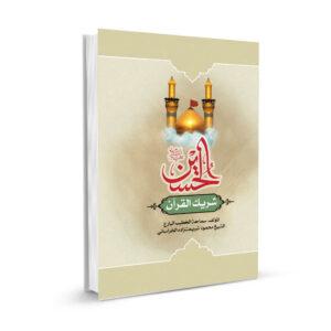امام حسین (ع) شریک قرآن (عربی)