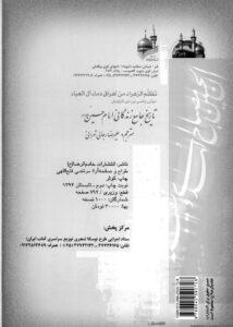 تاریخ جامع زندگانی امام حسین (ع) (تظلم الزهرا من اهراق آل العبا)
