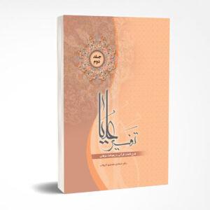 تفسیر علیا (جلد دوم)
