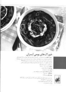 خوراک های بومی ایران