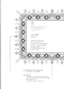 صحیفه کامله سجادیه امام زین العابدین (ع) (همراه با فهرست موضوعی)