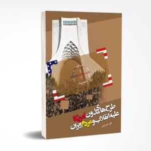 طرح های مدون آمریکا علیه انقلاب و مردم ایران