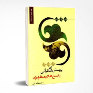 پرسش های قرآنی ، پاسخ های مطهری