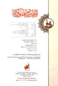 امام حسین (ع) شریک قرآن (فارسی)