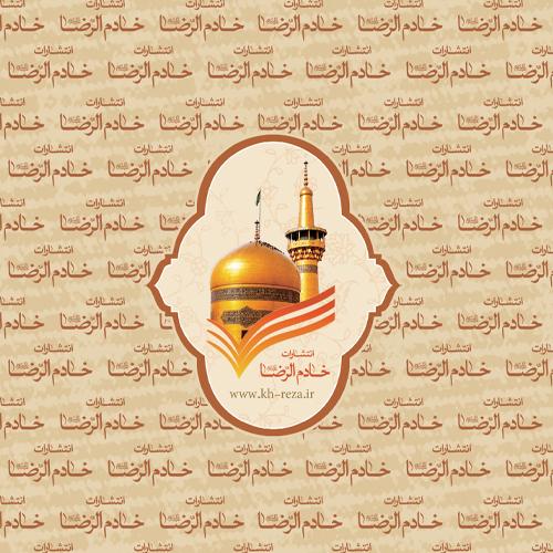 انتشارات خادم الرضا