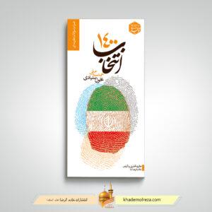 انتخاب ۱۴۰۰ حماسه ملي، تحول بنيادي