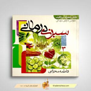 سبزی درمانی