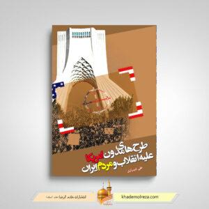 طرحهای مدون آمریکا علیه انقلاب و مردم ایران